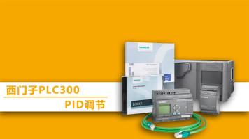 西门子PLC300PID调节