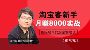 淘宝客新手月赚8000实战(最接地气的淘宝客培训)【霍常亮】