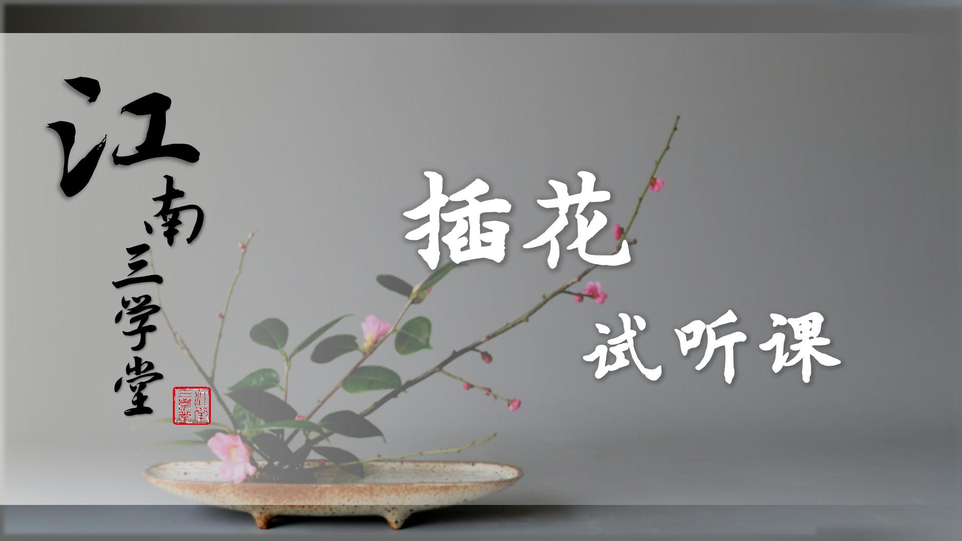 日式花艺-小原流【江南三学堂】花艺课程