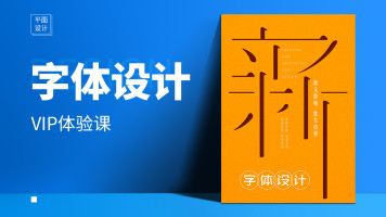 【零基础字体设计入门】免费/PS/AI/CDR/平面设计/野马学院