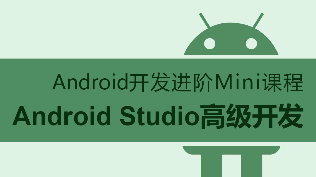 Android Studio高级开发【职坐标】(Android开发进阶Mini课程)
