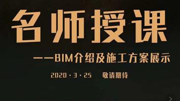 名师授课-BIM在现阶段的实际应用