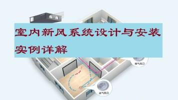 室内新风系统设计与安装教程