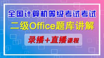 2021年9月计算机等级考试二级Office题库讲解包过培训