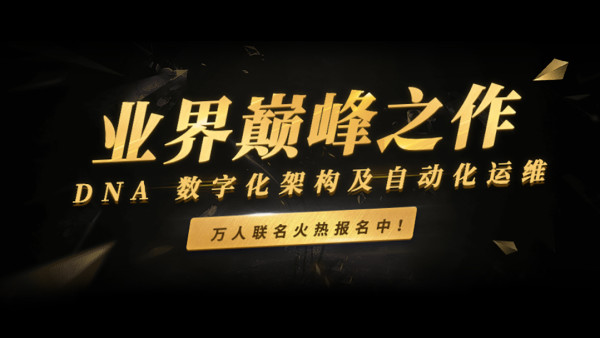 8IE带你DNA实战提薪班