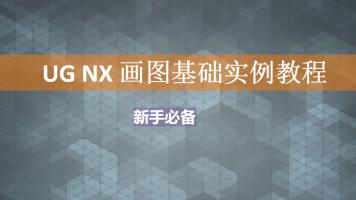 UG NX 画图基础实例教程(入门必备)