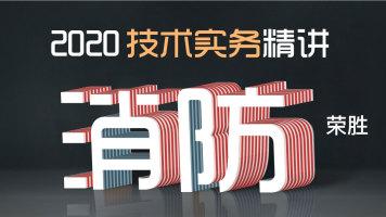 2020注册消防工程师技术实务精讲课程——荣胜教育