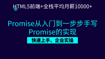 Promise从入门到一步步手写Promise的实现教程
