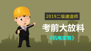2019年二级建造师《机电实务》考前大放料
