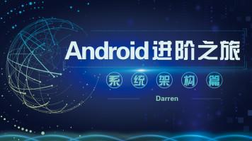 Android进阶之旅(系统架构篇)