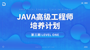 Java高级工程师培养计划 第三期 level one   【渡一教育】