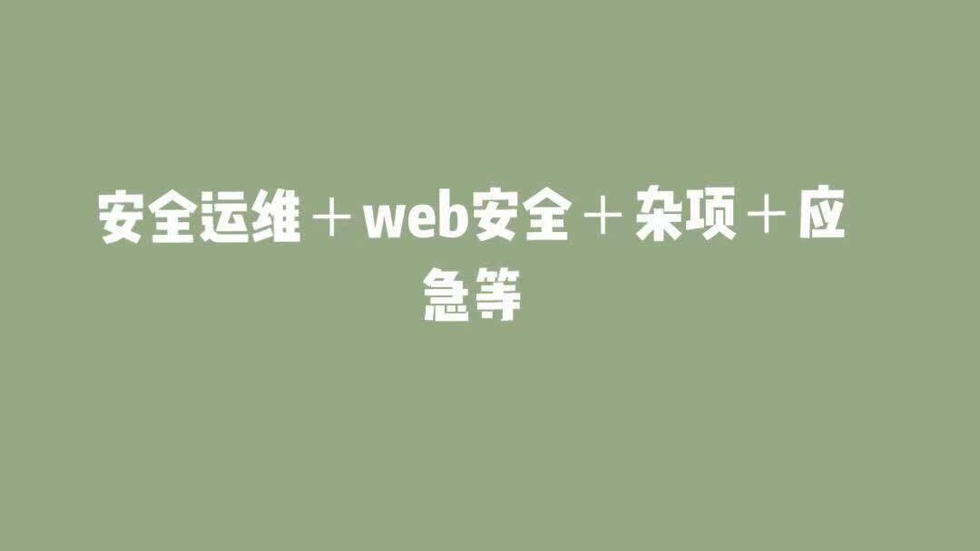 网络安全线上培训课程(一)