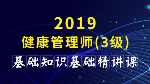 2019健康管理师(3级)基础知识基础精讲课