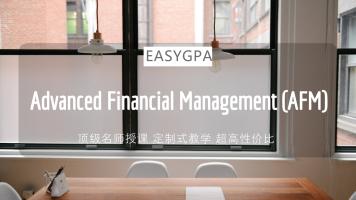 高级财务管理Advanced Financial Management (AFM)课程辅导