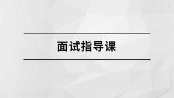 面试指导课【马士兵教育】