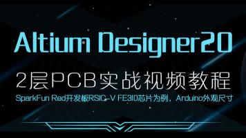 Altium Designer 20入门实战|AD20视频课程2层PCB设计Layout提高