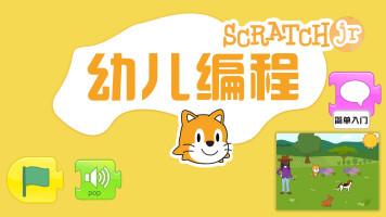 ScratchJr少儿编程 jr讲故事-03我的宠物