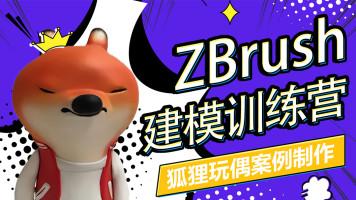 ZBrush游戏建模零基础训练营---狐狸玩偶案例制作