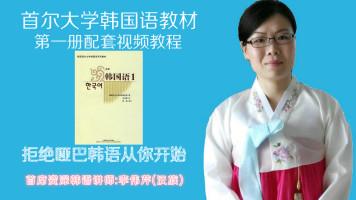 首尔韩国语第一册视频教程,地道首尔发音,韩语入门-少海韩语网校