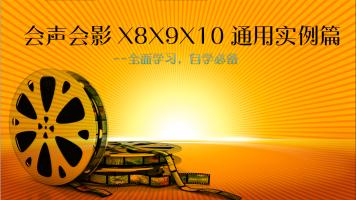 会声会影X8X9X10通用实例篇