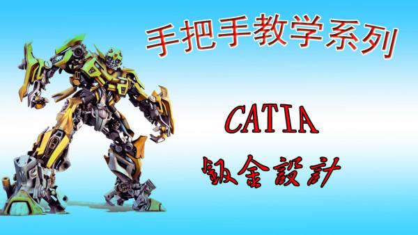 CATIA钣金设计(操作+技巧+实战)