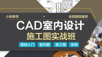 CAD室内建筑施工图-实战班