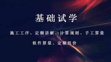 配电间基础试学-土建预算造价【杭州高博教育】