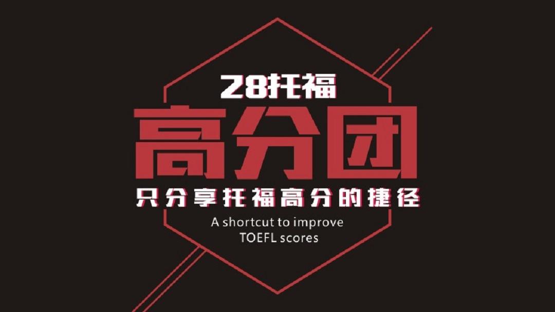 TOEFL阅读班