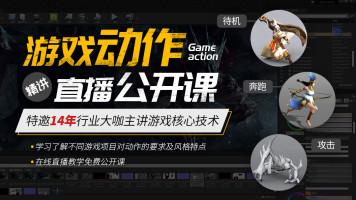 游戏CG-动作/骨骼绑定在线直播公开课【云普集教育】