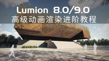高级-Lumion8.0/9.0动画进阶教程