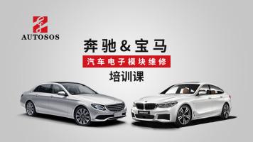 奔驰﹠宝马汽车电子模块维修培训课程