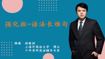 考研英语二强化班(语法长难句)-2021管理类联考-研定教育韩健
