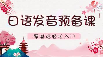【欧亚外语】日语零基础发音入门预备课 3次课学会日语50音图