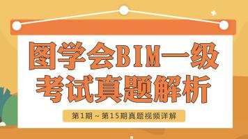 图学会BIM一级考试真题解析