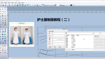 富怡服装CAD-护士服制版教程(二)