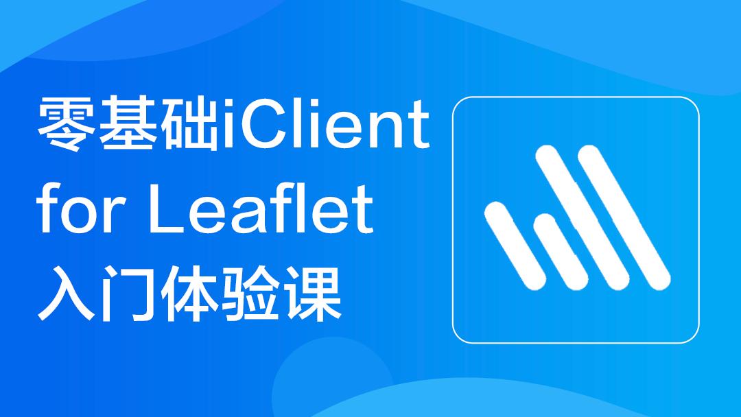 零基础iClient for Leaflet入门体验课
