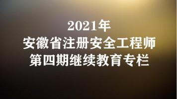 四十二、安徽省注册安全工程师2021年第四期继续教育专栏