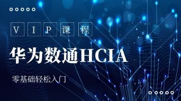 华为HCIA路由交换工程师培训
