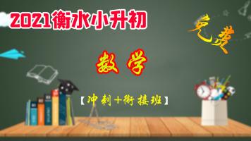 2021衡水小升初冲刺+衔接课【免费】