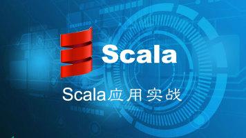 玩转大数据之Scala应用实战