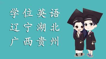 成人学士学位英语三级辽宁湖北广西贵州,适用这些地区考学位英语