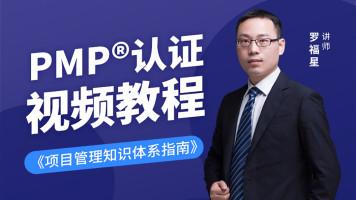 PMP®视频教程2021版