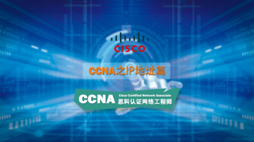 CCNA网络精品课之IP地址
