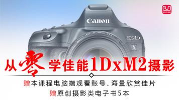 佳能1Dx Mark Ⅱ视频教程相机操作摄影理论
