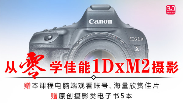 佳能1Dx Mark Ⅱ相机教程摄影理论相机操作技巧好机友摄影