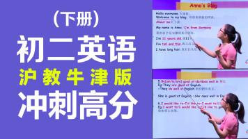 初中英语 初二英语下册牛津版同步体验课