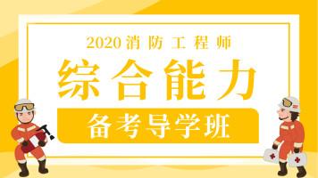 2020【红蟋蟀】消防工程师综合能力公开课