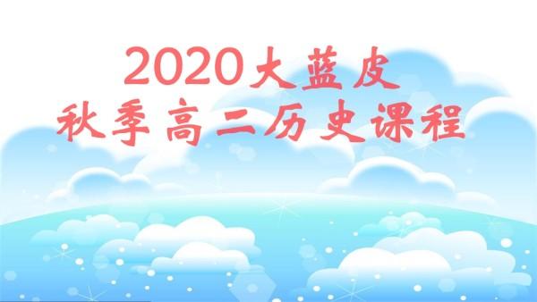 大蓝皮2020年秋季高二历史课程
