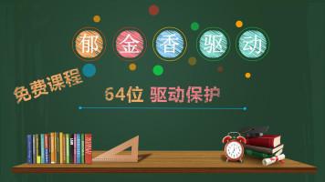 郁金香x64驱动课程