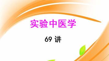 上海中医药大学 实验中医学 方肇勤 69讲
